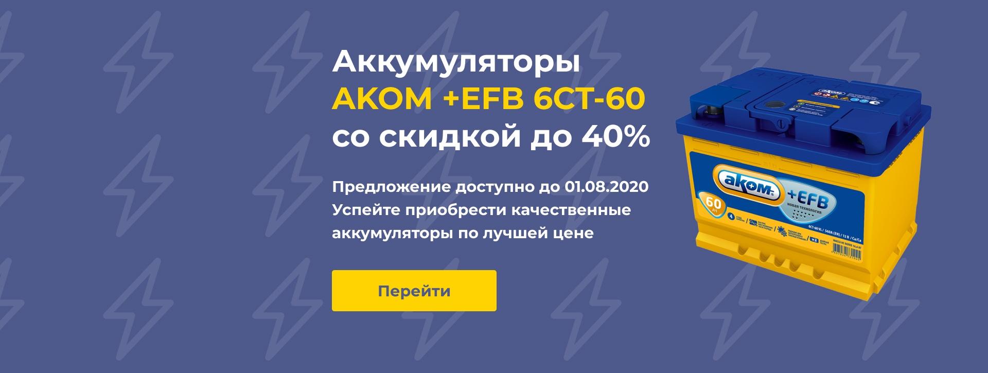 Аккумуляторы AKOM +EFB 6CT-60 со скидкой до 40%
